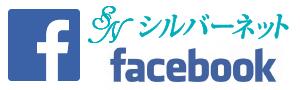 有限会社シルバーネット Facebook
