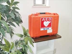 スタッフの健康上の万一に備えAEDを設置しております。